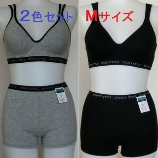【M】スポーツブラジャー+一分丈ショーツ 2色セット p0586m(ブラ&ショーツセット)