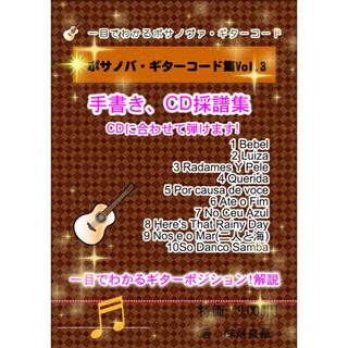 「ボサノバギターコード集vol.3」手書き譜面(ポピュラー)