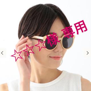 ビームス(BEAMS)のNOEYEDIA サングラス NE-368(クリーム) ☆美品☆(サングラス/メガネ)