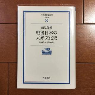 アサヒシンブンシュッパン(朝日新聞出版)の戦後日本の大衆文化史 1945~1980年(人文/社会)