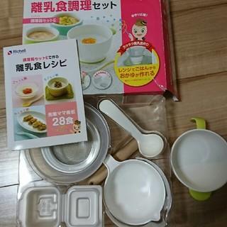 リッチェル(Richell)のリッチェル おかゆが作れる離乳食調理セット(離乳食調理器具)