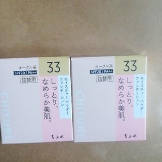 チフレケショウヒン(ちふれ化粧品)のちふれモイスチャーパウダーファンデーション詰め替え2個 33(ファンデーション)