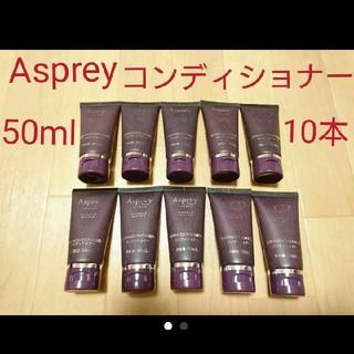 Asprey コンディショナー 50ml 10本(コンディショナー/リンス)