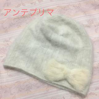 アンテプリマ(ANTEPRIMA)のアンテプリマのカシミア93%のニット帽子(ニット帽/ビーニー)