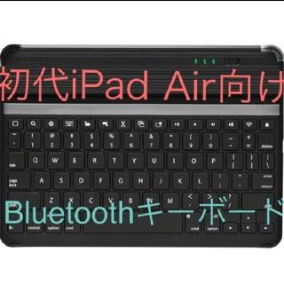 Bluetoothキーボード 初代iPad Air対応 Kensington(iPadケース)