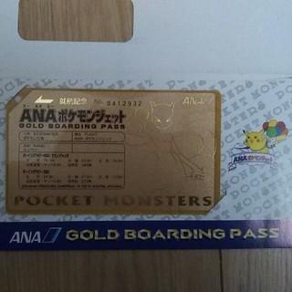 ポケモン(ポケモン)のANAポケモンジェット就航記念  オリジナルゴールドボーディングパス(ノベルティグッズ)
