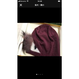 フェンディ(FENDI)のフェンディニット帽(ニット帽/ビーニー)
