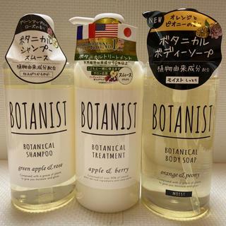 ボタニスト(BOTANIST)のBOTANIST ボタニスト シャンプー&トリートメント&ボディソープ(シャンプー)