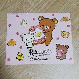 シュフトセイカツシャ(主婦と生活社)の素敵な奥さんの付録2020年カレンダー(カレンダー/スケジュール)