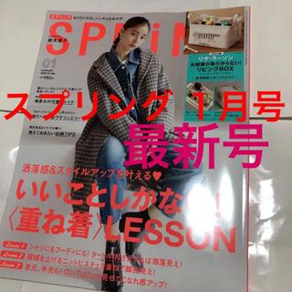 宝島社 - SPRiNG スプリング 1月号 2020年 最新号