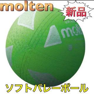 molten - molten モルテン ソフトバレーボール グリーン