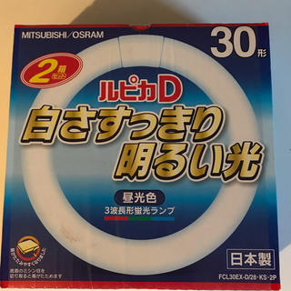 ミツビシ(三菱)のルピカD蛍光灯 昼光色 30形 2箱セット(蛍光灯/電球)