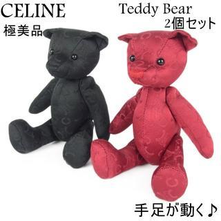セリーヌ(celine)のセリーヌ 極美品 全長22cm リボン 手足が動く♪ ティディベア 2個セット(ぬいぐるみ)