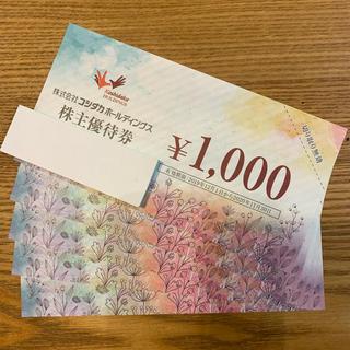 コシダカHD 株主優待券 5000円(その他)