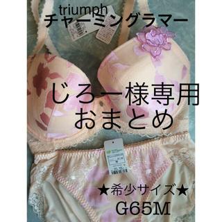トリンプ(Triumph)の【新品タグ付】triumph★希少サイズ★ブラセットG65M(定価¥5819)(ブラ&ショーツセット)