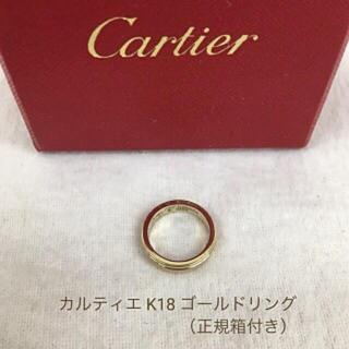 正規品 Cartier カルティエ K18 ゴールド リング 指輪(正規箱付き)(リング(指輪))