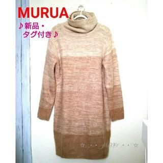 ムルーア(MURUA)のグラデボーダーニットOP♡MURUA  ムルーア 新品  タグ付き(ひざ丈ワンピース)