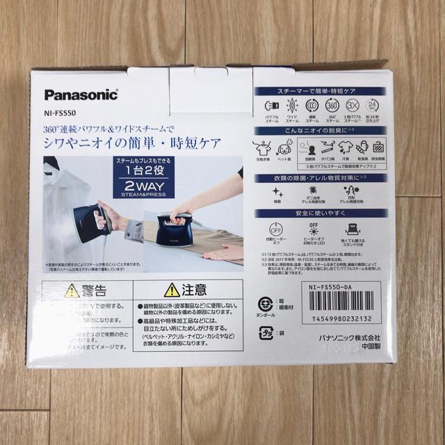 Panasonic(パナソニック)の衣類スチーマー パナソニック NI-FS550-DA(ダークブルー) スマホ/家電/カメラの生活家電(アイロン)の商品写真