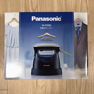 Panasonic - 衣類スチーマー パナソニック NI-FS550-DA(ダークブルー)