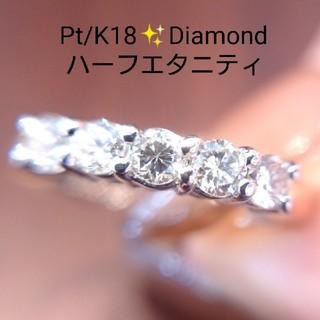 さっつ様専用✨ダイヤモンド ハーフエタニティ リング pt850 K18 7号(リング(指輪))