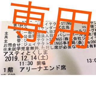 【専用】徳島大会(バレーボール)