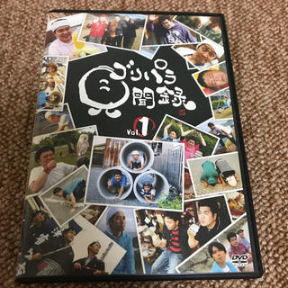 ゴリパラ見聞録 DVD vol.1(お笑い/バラエティ)
