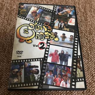 ゴリパラ見聞録 DVD vol.2(お笑い/バラエティ)