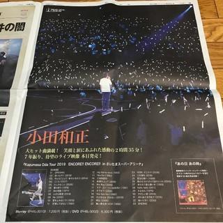 小田和正 朝日新聞(印刷物)