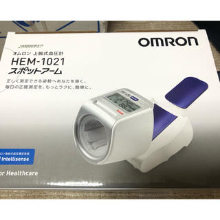 オムロン(OMRON)の血圧計 オムロン HEM-1021(その他)