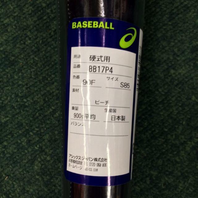 asics(アシックス)のアシックス ベースボール ASICS 硬式用 木製 ビーチ バット BFJマーク スポーツ/アウトドアの野球(バット)の商品写真