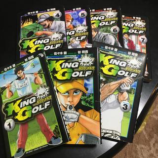 小学館 - KING GOLF 1〜7巻 キングゴルフ