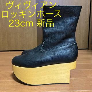 ヴィヴィアンウエストウッド(Vivienne Westwood)の送込 UK4 23cm Vivienne Westwood ロッキンホース(ローファー/革靴)