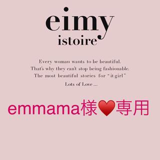 エイミーイストワール(eimy istoire)のemmama様♥️専用(セット/コーデ)