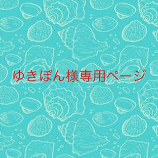ゆきぽん様専用ページ(ロングワンピース/マキシワンピース)