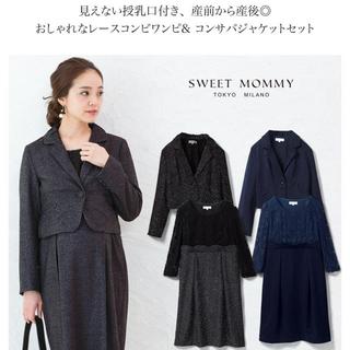 マタニティー(MATERNITY)のSWEET MOMMY スイートマミー マタニティ 授乳服 (マタニティワンピース)