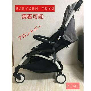 ベビーゼン(BABYZEN)の【折り畳み可能】安全バー フロントバー(ベビーカー用アクセサリー)