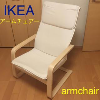 IKEAアームチェアー (ハイバックチェア)