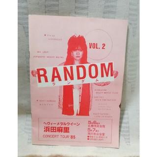 浜田麻里ランダム(ミュージシャン)