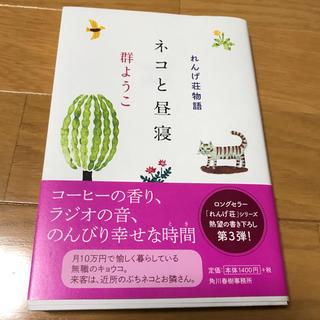 カドカワショテン(角川書店)のネコと昼寝 群ようこ(文学/小説)