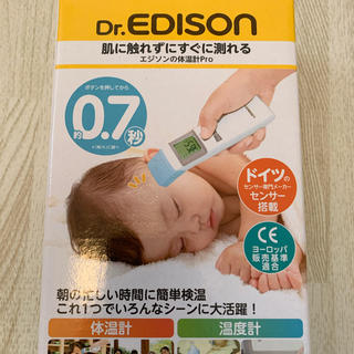 オムロン(OMRON)のEDISON 体温計(その他)