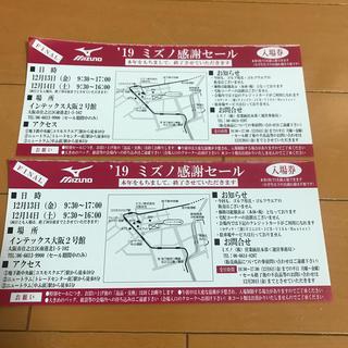 ミズノ(MIZUNO)の2019年ミズノ感謝セール 大阪  ファミリープレセール入場チケット  2枚(ショッピング)