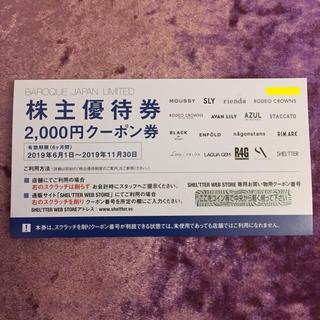 リエンダ(rienda)のバロックジャパン☆2000円クーポン☆割引券(ショッピング)