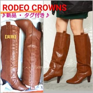 ロデオクラウンズ(RODEO CROWNS)のBRNロングブーツ♡RODEO CROWNS ロデオクラウンズ  新品 タグ付き(ブーツ)
