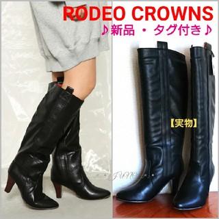 ロデオクラウンズ(RODEO CROWNS)のBLKロングブーツ♡RODEO CROWNS ロデオクラウンズ  新品 タグ付き(ブーツ)
