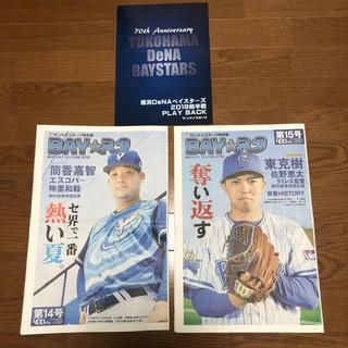 横浜DeNAベイスターズ - ベイスターズ