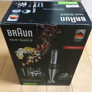 ブラウン(BRAUN)のMTB様用 新品BRAUN MQ9075Xマルチクィック9ハンドブレンダフードプ(調理機器)
