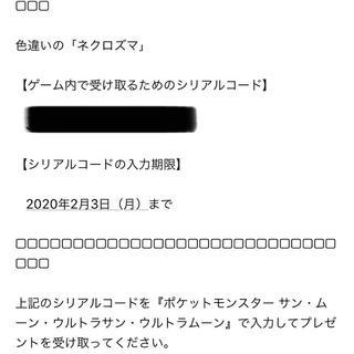 ポケモン(ポケモン)の色違いの「ネクロズマ」シリアルコード(ゲームキャラクター)
