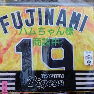 ハンシンタイガース(阪神タイガース)のウル虎の夏バージョンユニフォーム藤浪(ウェア)