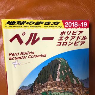 ダイヤモンドシャ(ダイヤモンド社)の地球の歩き方 ペルー ボリビア エクアドル コロンビア(地図/旅行ガイド)