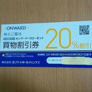 ニジュウサンク(23区)のオンワード・クローゼット 20%割引券 HHH 優待(ショッピング)